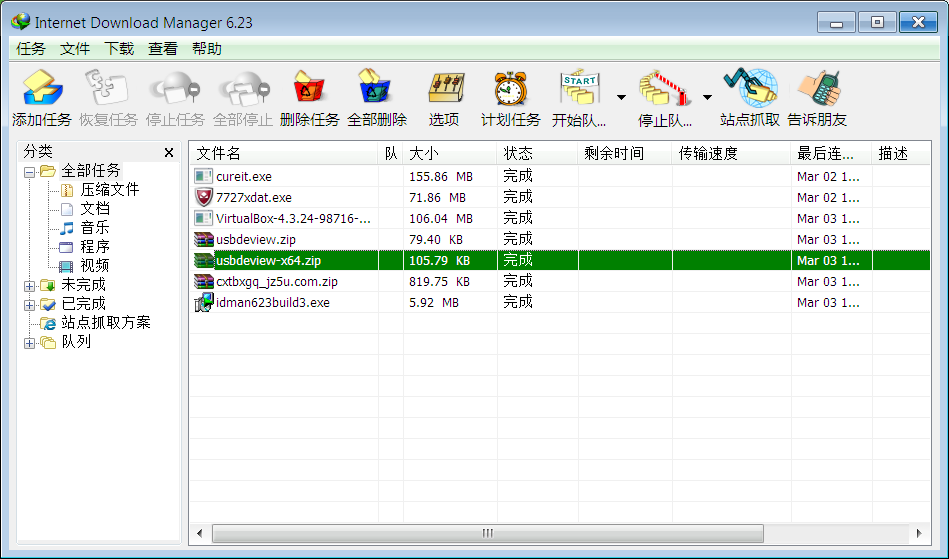 Internet Download Manager截图3