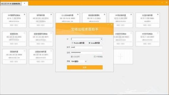 宝塔远程桌面助手_宝塔远程桌面助手下载 v2.4 绿色版-第2张图片-爱Q粉丝网