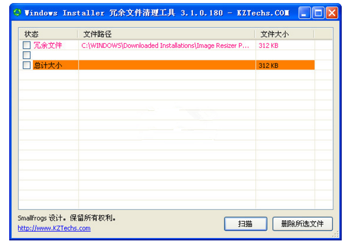 Windows Installer CleanUp Utility截图2