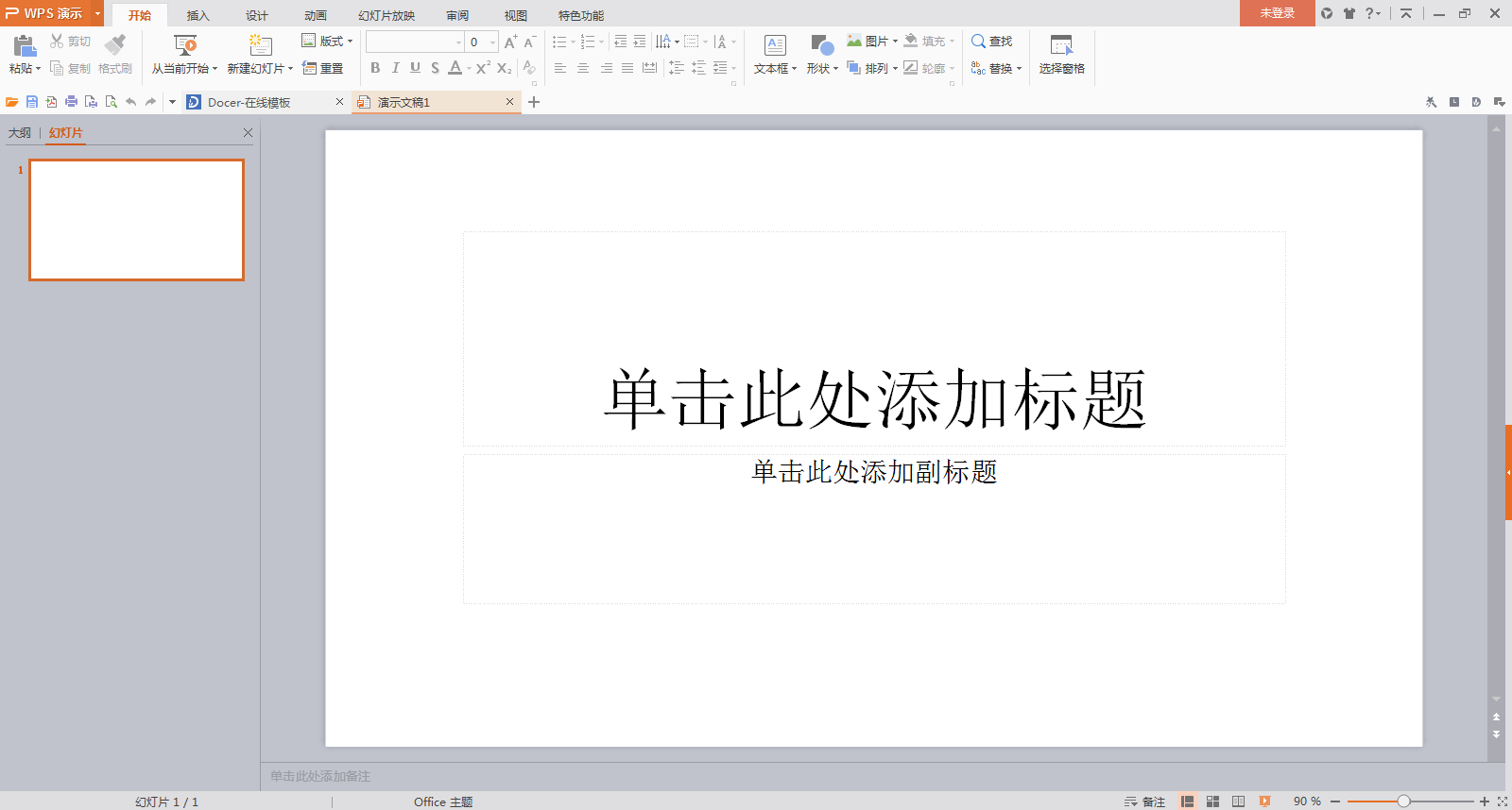 wps office 2016截图4